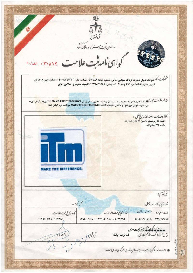 مجوز و گواهی نامه های بین المللی